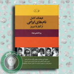 farhange namhaye irani