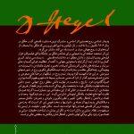 danesh-padidar-shenasiye-rooh-02