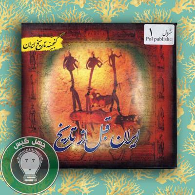 گنجينه تاريخ ايران (60جلدي)
