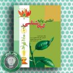 اطلس پایه گیاه شناسی