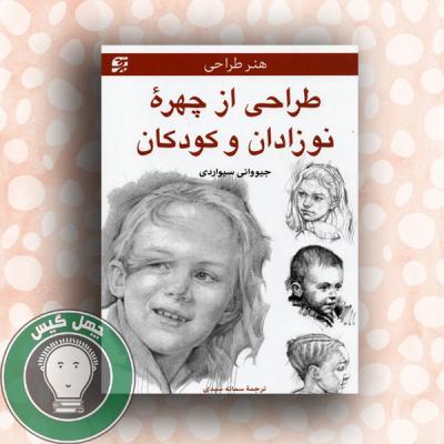 طراحي از چهره نوزادان و كودكان
