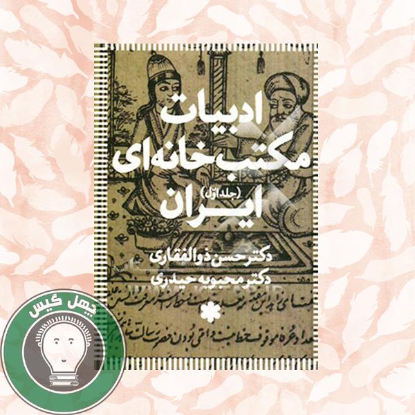 ادبیات مکتبخانهای ایران