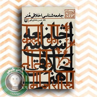 jameshenasi-akhlaghi-honar-1