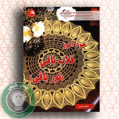 khodamuze-gholab-bafi