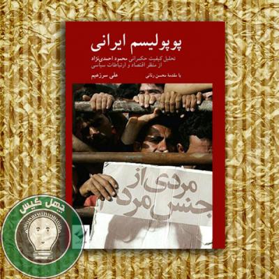 پوپولیسم ایرانی