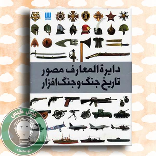 دائره المعارف جنگ و جنگ افزار