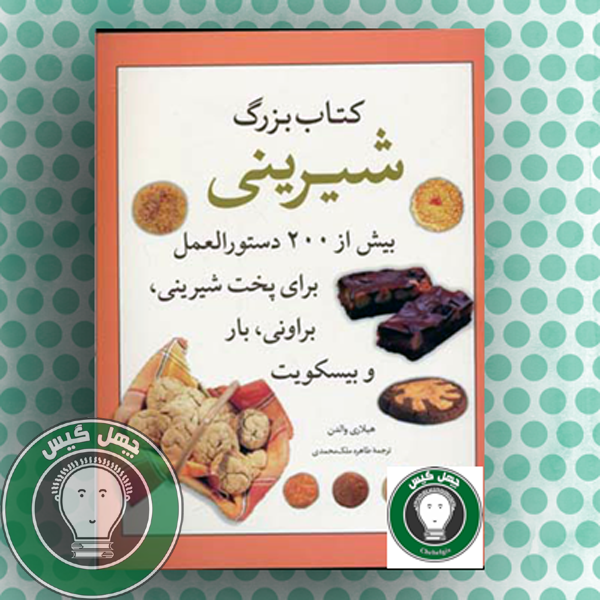 کتاب بزرگ شیرینی