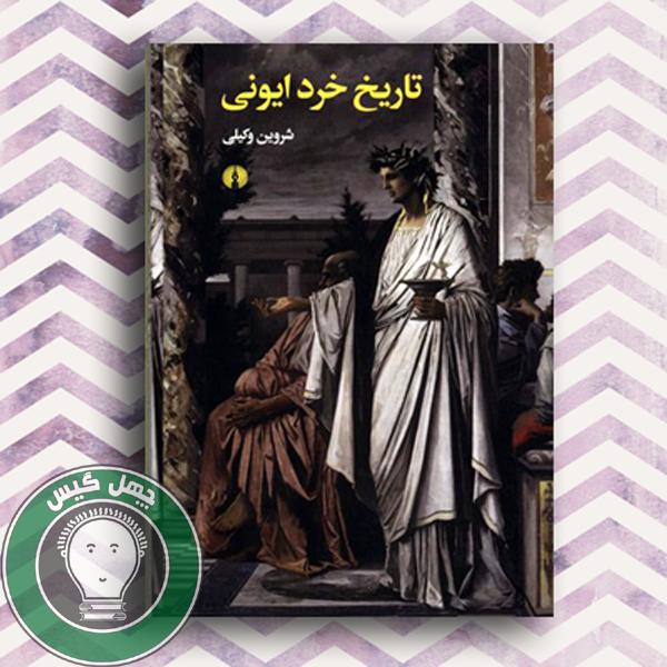 تاريخ خرد ايونی