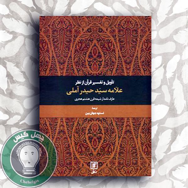 تاويل وتفسير قرآن
