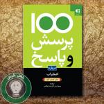 ۱۰۰porsesh darbareye ezterab