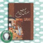 هنرهای ظریف ایرانی