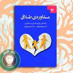 مـشاوره طلاق