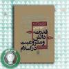 قدرت دانش و مشروعیت در اسلام