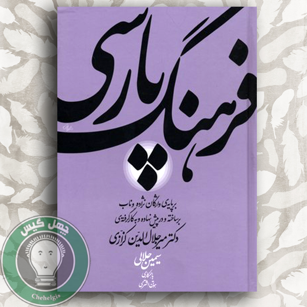 فرهنگ پارسی