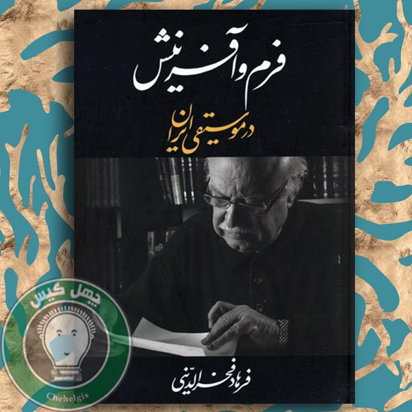 فرم و آفرینش در موسیقی ایران