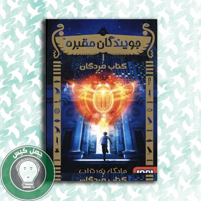 جویندگان مقبره (1) کتاب مردگان