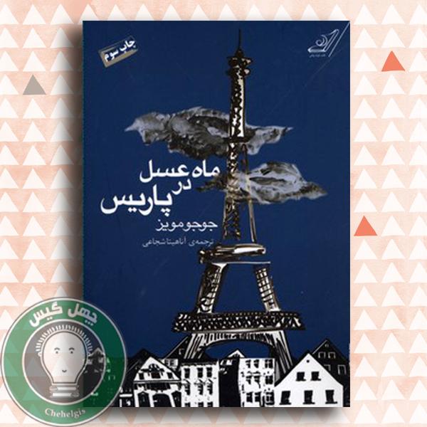 ماه عسل در پاريس