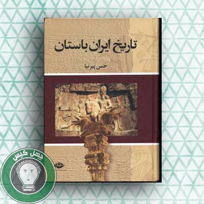 tarikhe irane bastan