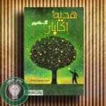 هدیه آکابار