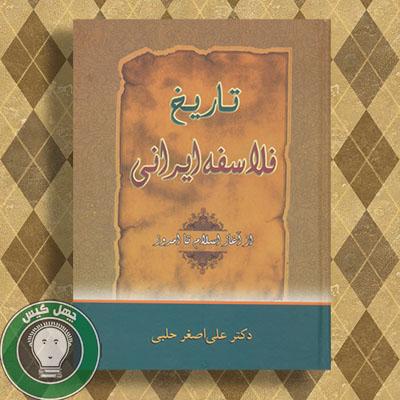 تاريخ فلاسفه ايرانی از آغاز تا امروز