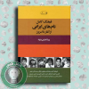 فرهنگ كامل نامهای ايرانی