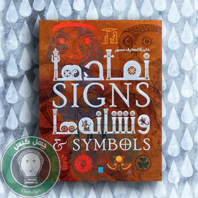نمادها و نشانه ها