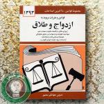 قانون ازدواج و طلاق 99
