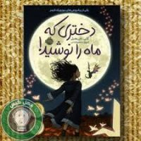 کتاب دختری که ماه را نوشید اثر کلی بارن یل