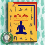 کتاب یوگا در 28 روز
