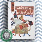 كتاب گوياي مجموعه قصه نمايش كودكان