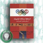 تاريخچه مسابقات المپيك