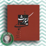 کتاب از کیومرث تا همای اثر محمد محمدعلی