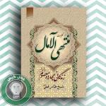 منتهی الامال (جلد 1 و 2 )