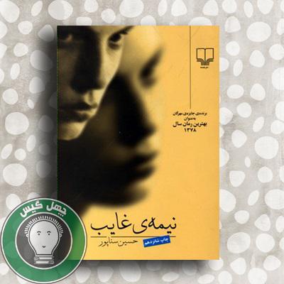 کتاب نيمه غايب اثر حسین سناپور