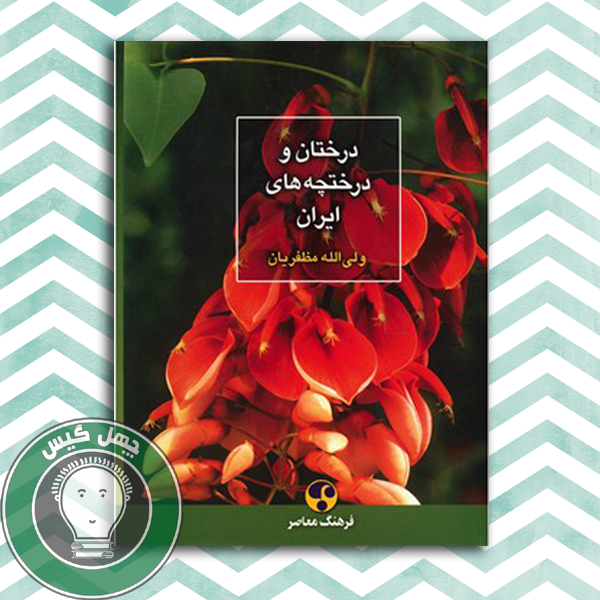 درختان و درختچههای ایران