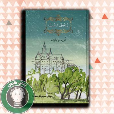 کتاب زنبق دشت اثر بالزاک