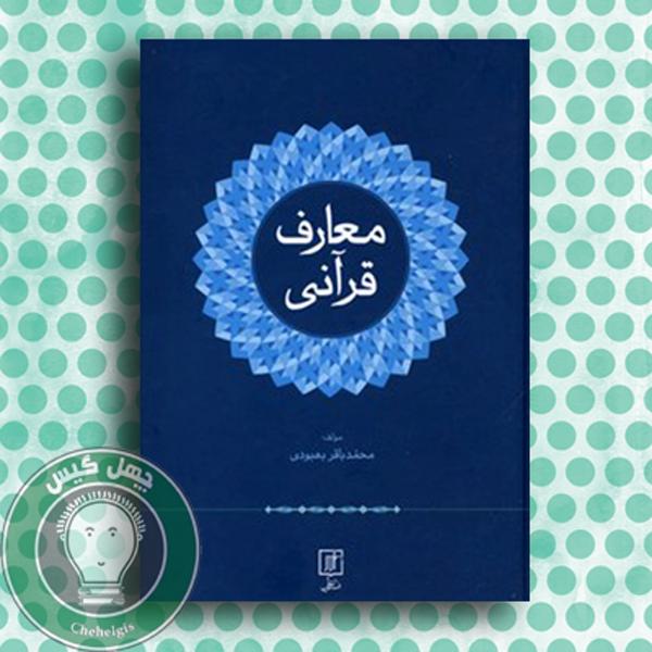 معارف قرآنی