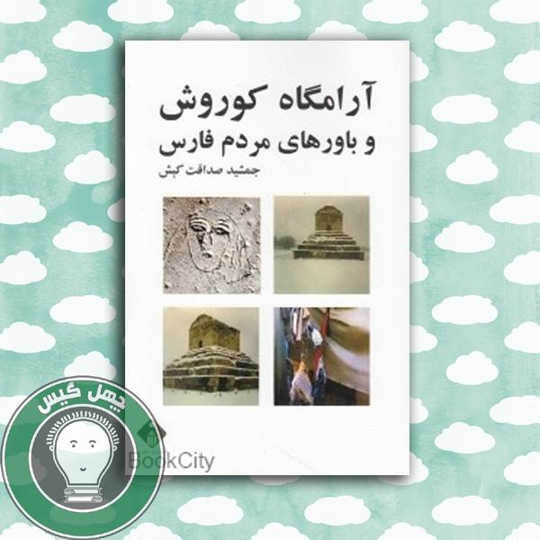 آرامگاه کوروش و باورهای مردم فارس