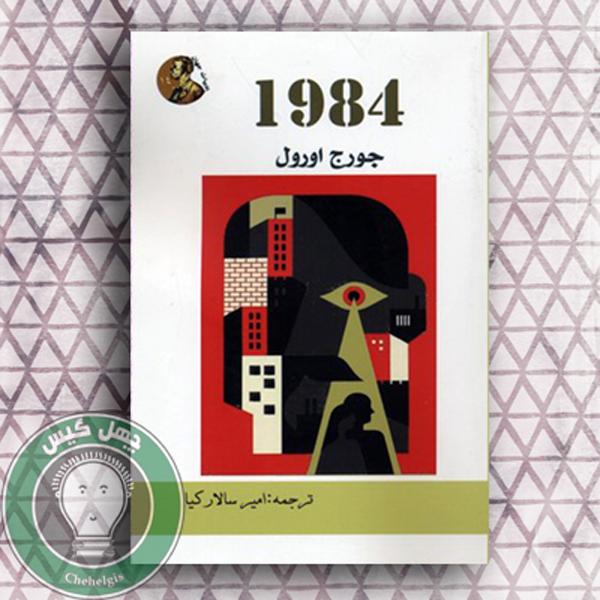 رمان ۱۹۸۴