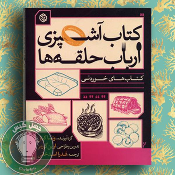 کتاب آشپزی ارباب حلقه ها