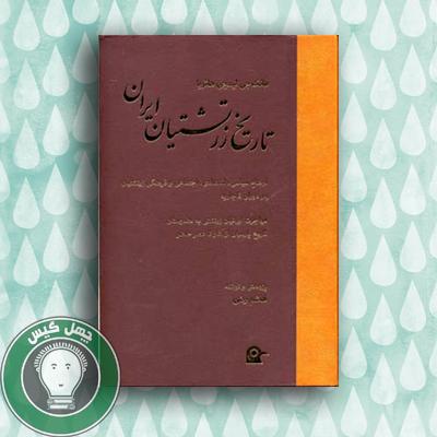 تاریخ زرتشتیان ایران