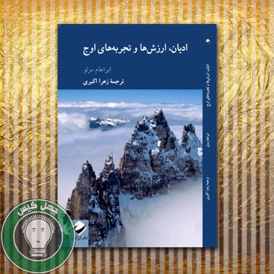 ادیان ،ارزشها و تجربههای اوج