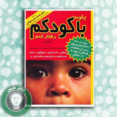 کتاب چگونه با کودکم رفتار کنم ؟