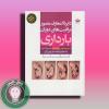 دائره المعارف مصور مراقبتهای بارداری