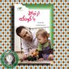 ارتباط با کودک