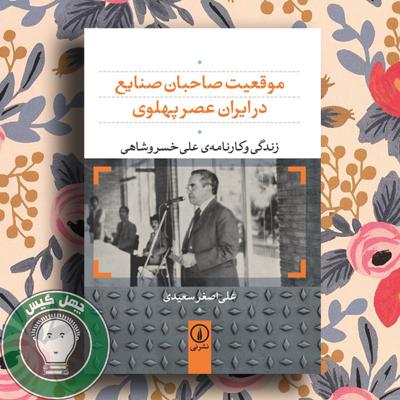 موقعیت صاحبان صنایع درعصر پهلوی