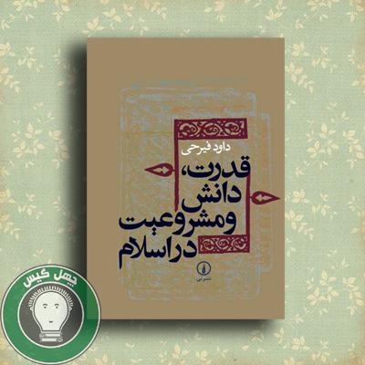 قدرت،دانش و مشروعیت در اسلام