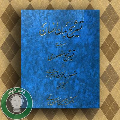 تشریح منصوری