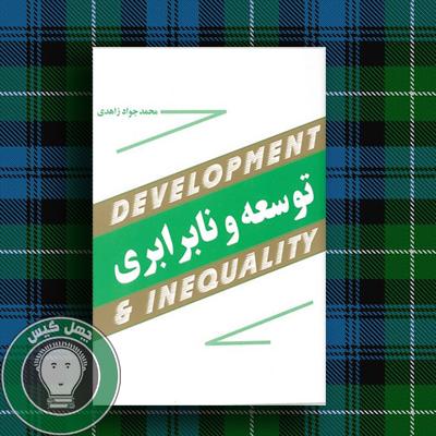 توسعه و نابرابری
