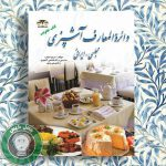 دايره المعارف آشپزی مجلسی